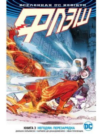 rebirth flash 3