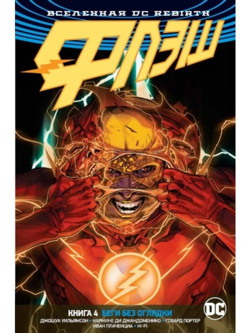 rebirth flash 4