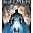 Batman Haiman delux