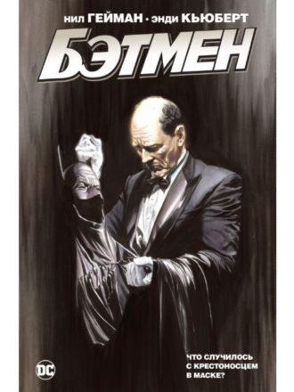 Batman Haiman limit