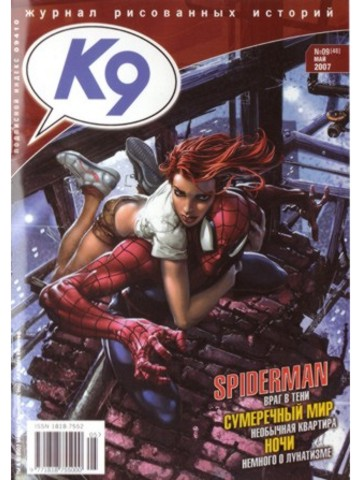 K9-048
