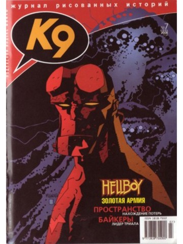 K9-070