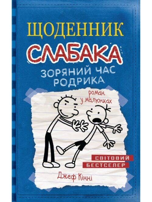dnevnik_slabaka_2