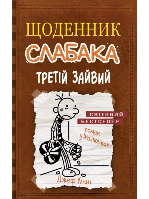 schodennyk_slabaka_7
