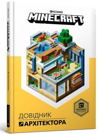 Books_minecraft_creative2