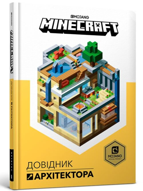 Books_minecraft_creative2
