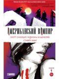 American Vampire 1-0