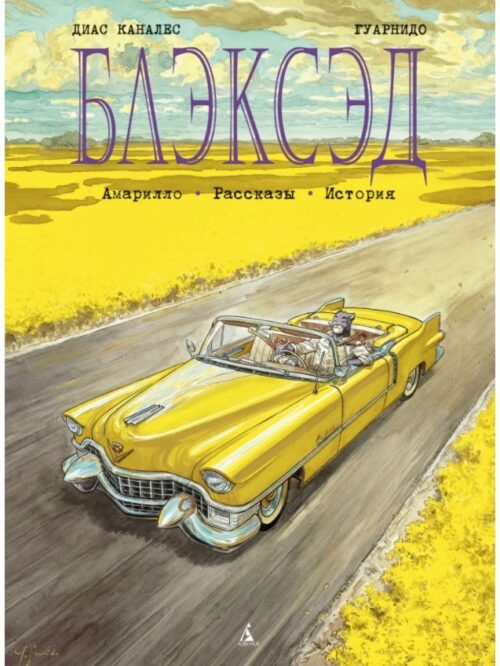 Blacksad 3 ru 0
