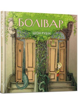 Book_bolivar