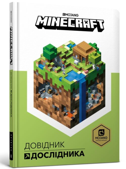 Books_minecraft_exploration