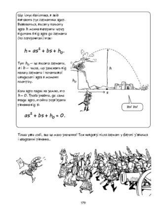 algebra ua 02