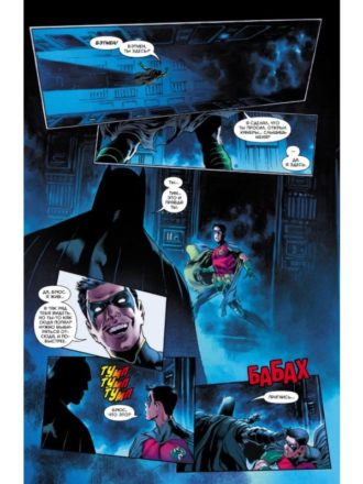 batman dc rebirth 5-2