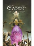 the_power_of_dark_crystal_cover-1