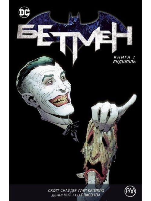 Batman ua 7-00-1