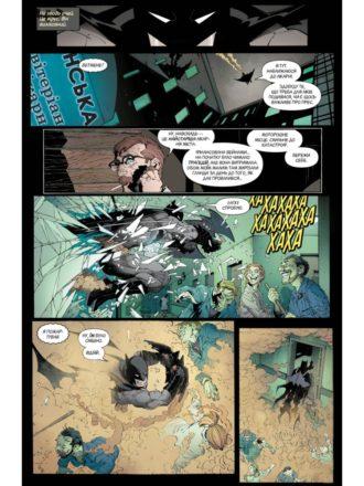 Batman ua 7-02