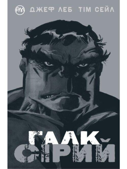 Hulk grey 00-1