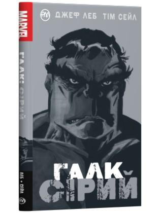 Hulk grey 00