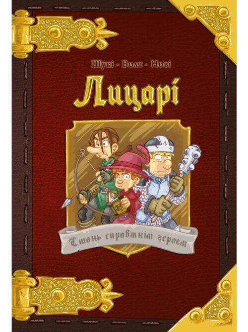 Lyzari cover