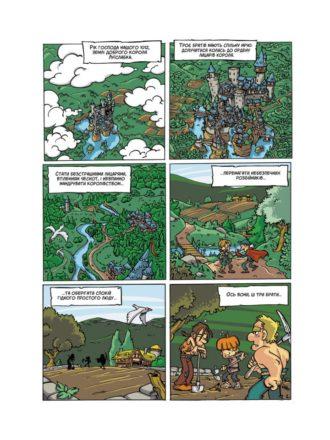 Lyzari page1