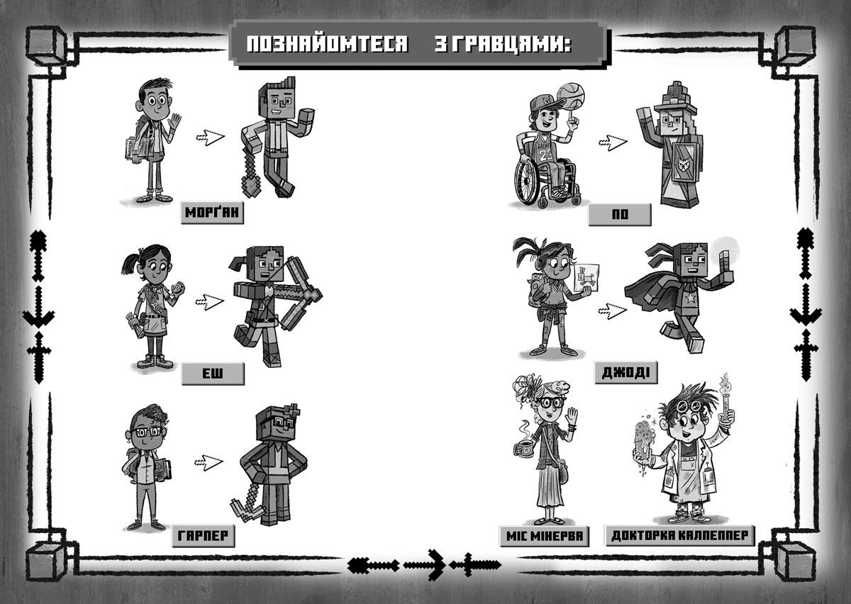 Minecraft_Fiction_IntoTheGame_93808_INS_ukr-3