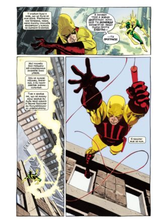 daredevil yellow 3