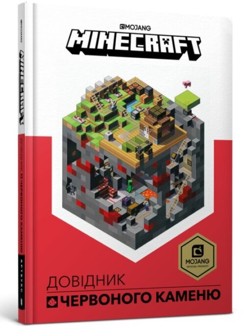 Minecraft redstone1