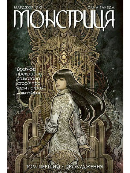 Monstress 1-00