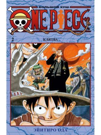 One Piece 2-0