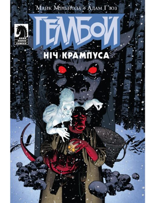 Hellboy Krampus 0