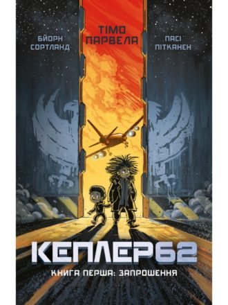 Kepler62-1-0