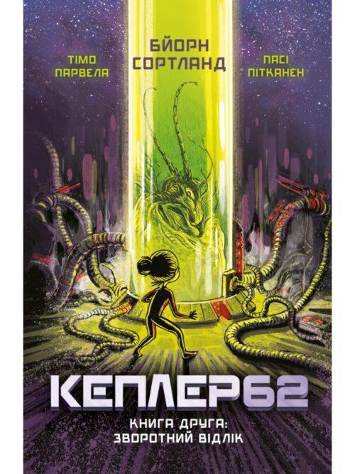 Kepler62-2-0