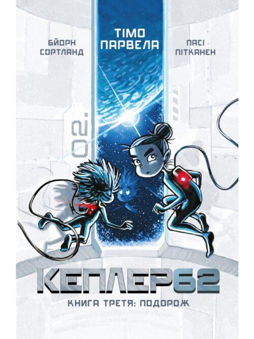 Kepler62-3-0