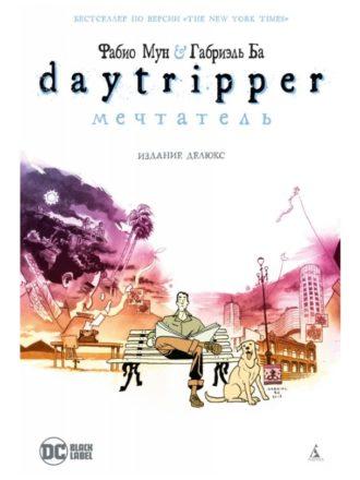 daytriper 0