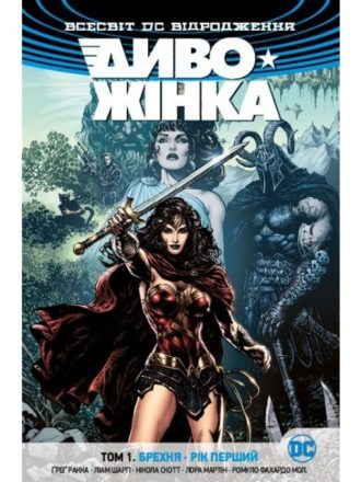dc rebirth wonder woman 1