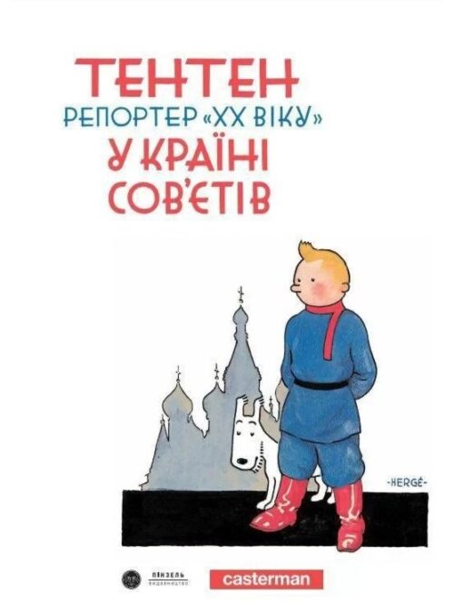 Tintin 01