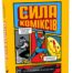 comics-power-1500x1000-presale-1500x1000