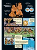 Bear history 3