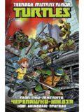 tmnt-new-animated-adventures-vol-1