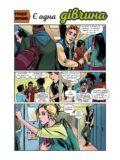Archie 1-2