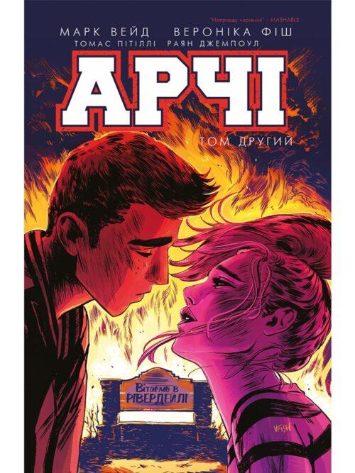 Archie 2-0
