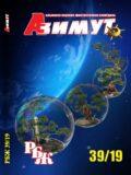 Азимут N39-19 - лице