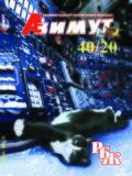 Азимут N40-19 - лице
