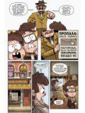 Gravity Comics 05