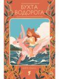 Q-DKK-26366-01-U Buchta vodoroga_Cover_Ukraine_1