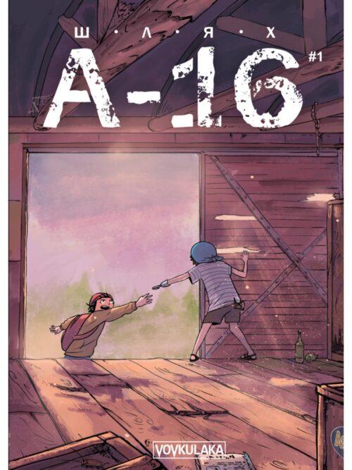 Shlyah A16-1-cover