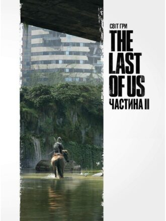 art of Last of Us2