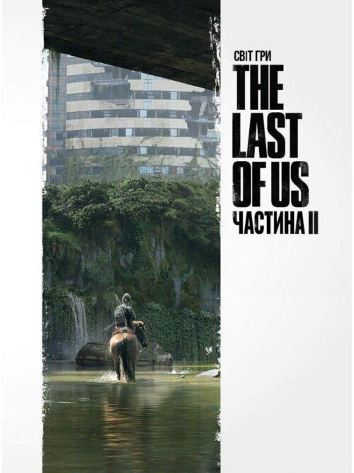 art of Last of Us2