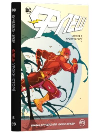 flash-5-0