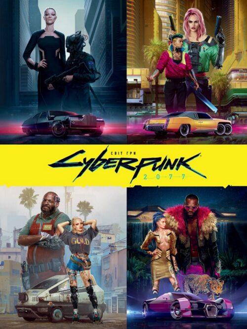 Cyberpunk cover1