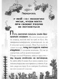 MINE_FICTION_DEEP_DIVE_93822_INS_ukr-5